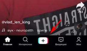 Кнопка добавления видео в Тик Ток