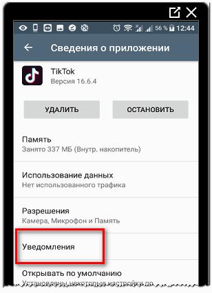 Уведомления на смартфоне