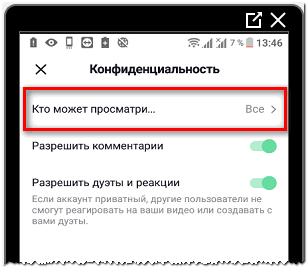 Конфиденциальность видео