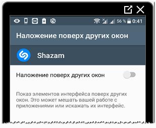 Наложить Shazam поверх других окон
