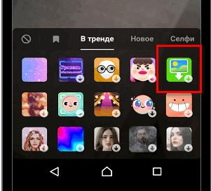 Пользовательский фон