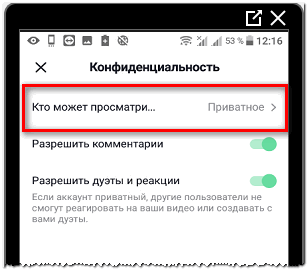 Редактировать приватность