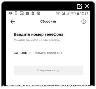 Сбросить пароль в Тик Токе