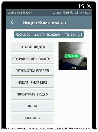 Сжатие видео в приложении