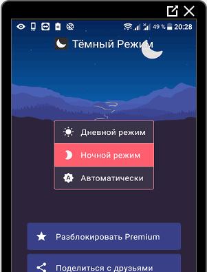 Темная тема через приложение