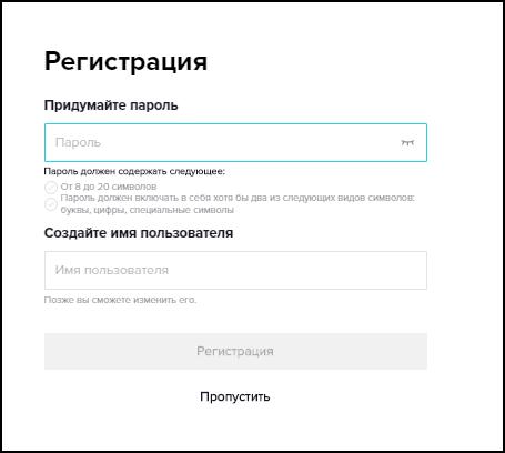 Регистрация в Тик Токе с паролем