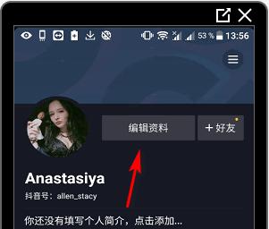 Изменить профиль в Китайском Тик Токе